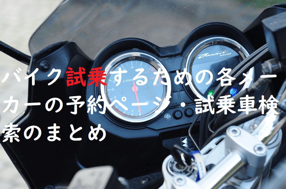 バイク試乗するための各メーカーの予約ページ・試乗車検索のまとめ
