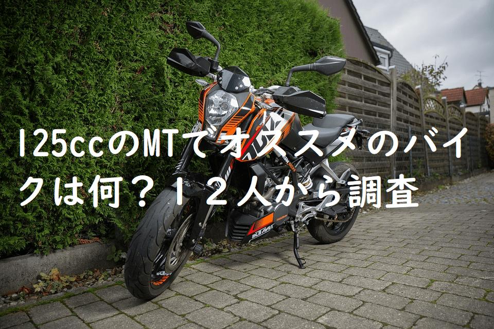 125ccのMTでオススメのバイクは何?12人から調査