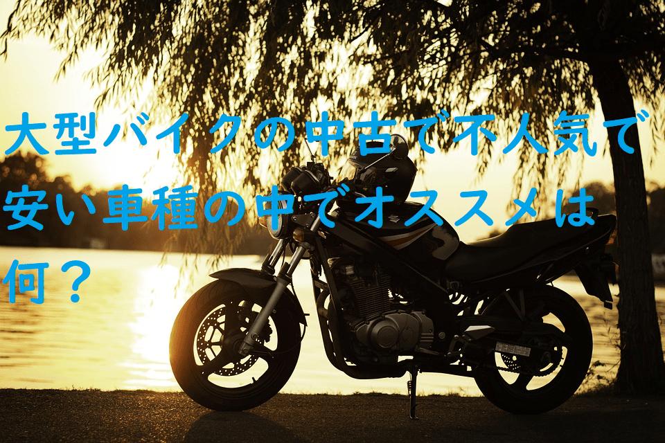大型バイクの中古で不人気で安い車種の中でオススメは何?