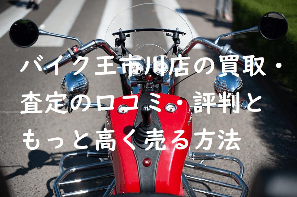 バイク王市川店の買取・査定の口コミ・評判ともっと高く売る方法