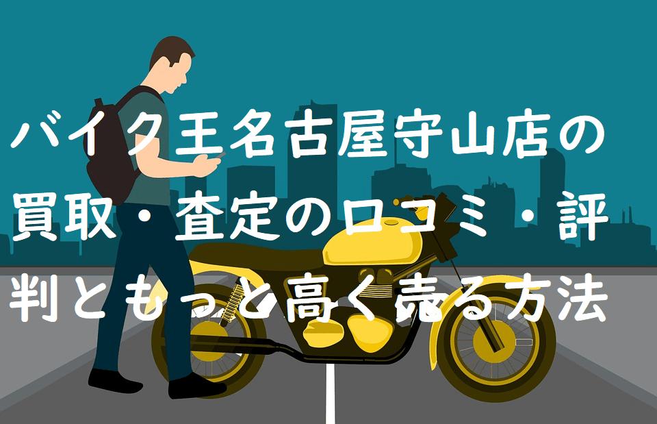 バイク王名古屋守山店の買取・査定の口コミ・評判ともっと高く売る方法