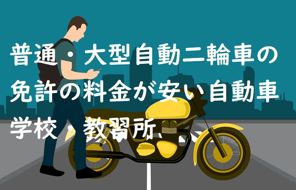 普通・大型自動二輪車の免許の料金が安い自動車学校・教習所