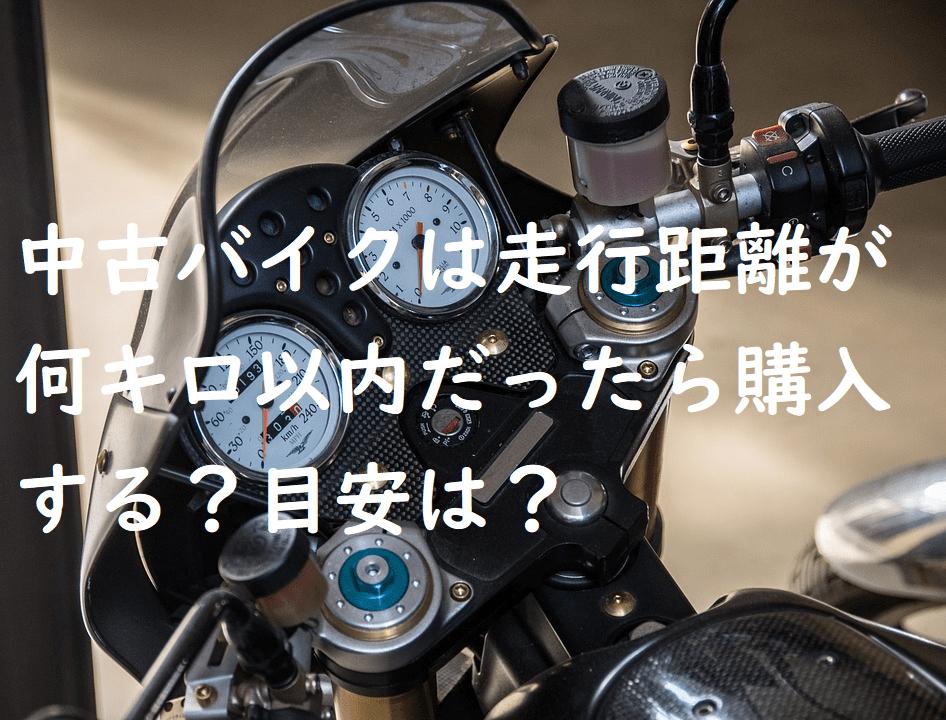 中古バイクは走行距離が何キロ以内だったら購入する?目安は?