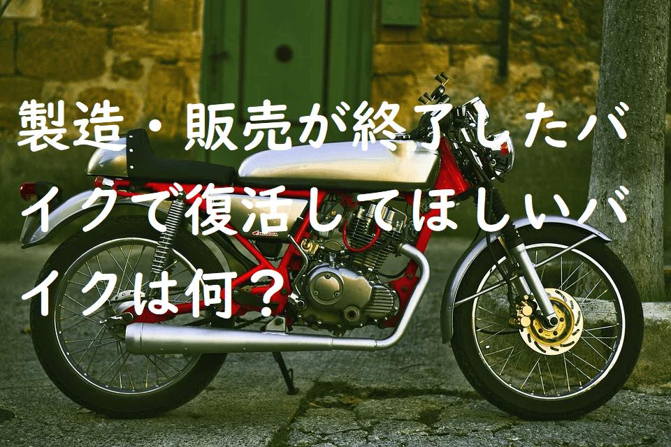 製造・販売が終了したバイクで復活してほしいバイクは何?