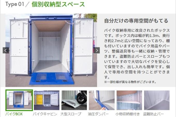 個別収納型スペース 加瀬倉庫
