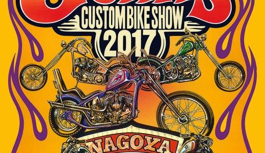 バイクファン必見!国内カスタムバイクショーはこれに行くべし!