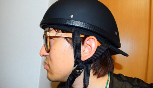 TT&COイーグルハーフヘルメットを半年使ってみた感想!