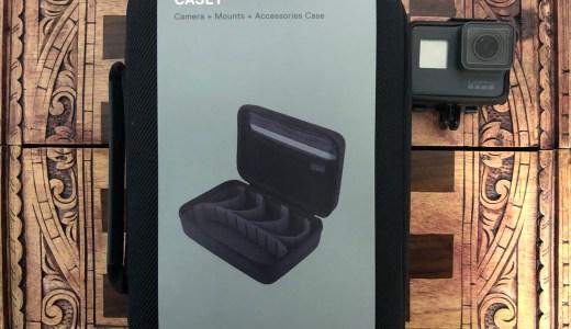 GoPro本体と備品をまとめて持ち運ぶなら純正ケースで決まり