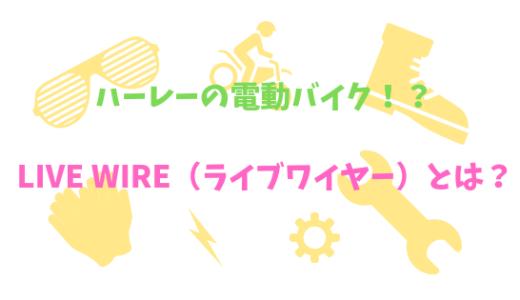 ハーレーの電動バイク登場!『Live Wire(ライブワイヤー)』ってどうなの?