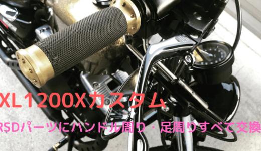 <XL1200X>ローランドサンズのグリップ・レバー&シフト・フットペグにカスタム!