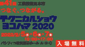 テクニカルショウヨコハマ2020出展