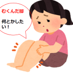 【脚のむくみを取る】簡単な方法とは?【自宅・オフィス・外出先】