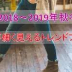 【2018-19秋冬】ブーツで細見え!太い脚でも履ける丈やデザインとは?
