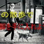 犬の散歩で脚やせダイエット!効果的な散歩の方法とは?