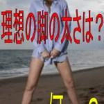 太ももとふくらの測り方は?理想のサイズは何cm?美脚の定義とは?