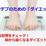 下半身デブのための【脚やせダイエット】日常生活を少し変えるだけ!