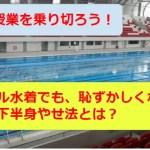 水泳の授業に間に合う!脚痩せしたい女子必見!即効で細くなる方法とは?