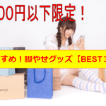 【脚やせグッズ】おすすめランキング【ベスト3】4,000円以下限定!