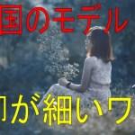 韓国人モデルが、足が細いのはナゼ?日本女性と何が違うの?