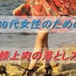40代のための【膝上肉の落とし方】ヨガで手に入れる大人の美脚