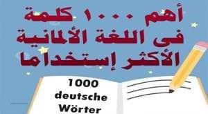 أهم-1000-كلمة-فى-اللغة-الألمانية-الأكثر-إستخداما