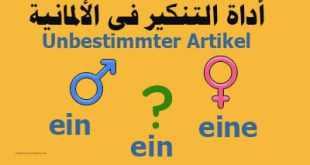 أداة-التنكير-فى-الألمانية-Unbestimmter-Artikel