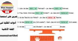 تمرين على إستعمال أدوات الملكية فى اللغة الألمانية Possessivartikel