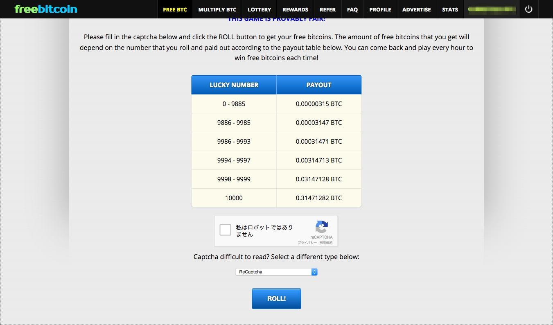 freebitcoinホーム画面