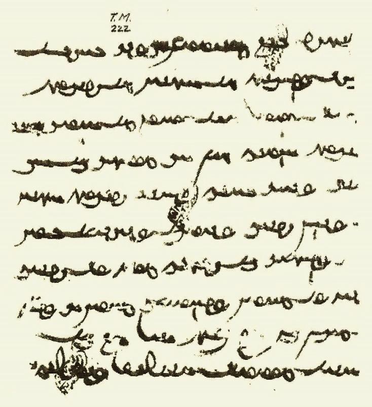 Uygurca eski metin resimleri ile ilgili görsel sonucu
