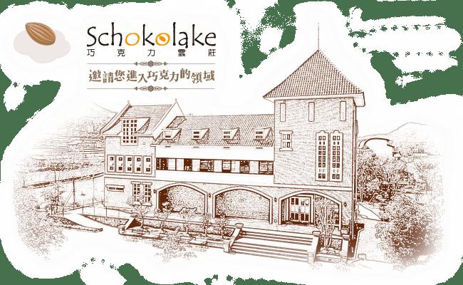 schokolake_pencil