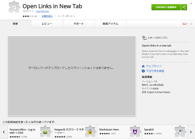 open-links-in-new-tab