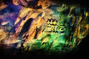 Underground Wonders – Reed Flute Cave