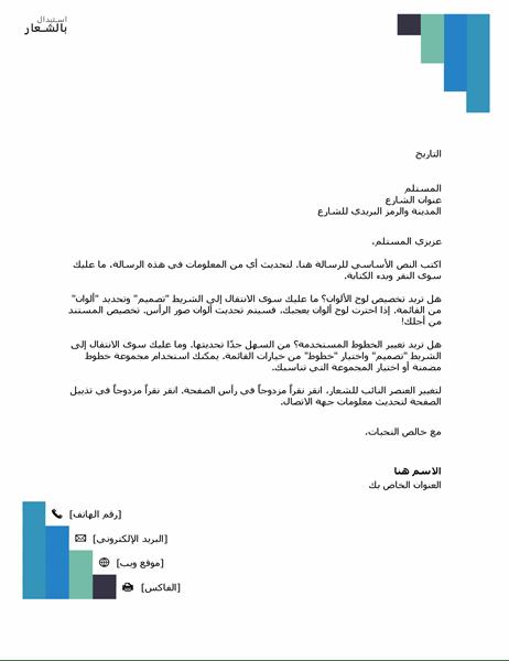 طلب استرحام نموذج رسالة رسمية لجهة حكومية