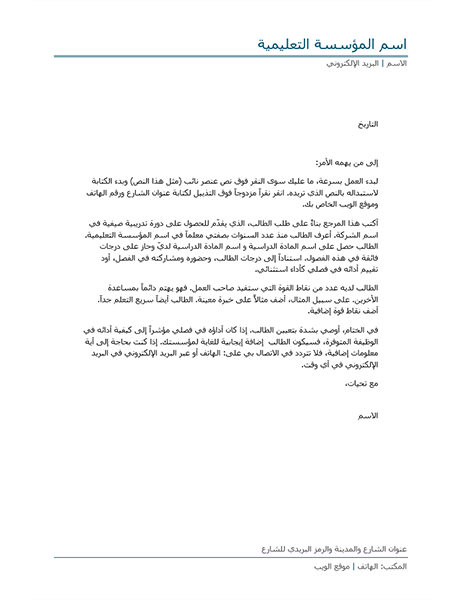 التوصية للمنحة نموذج خطاب توصية باللغة العربية