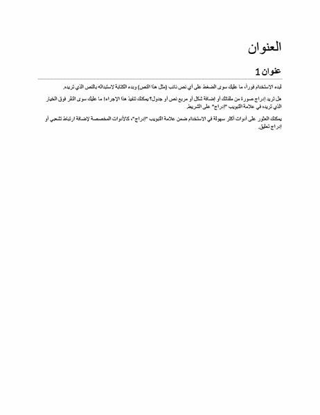 نموذج تقرير طبي فارغ مختوم عراقي
