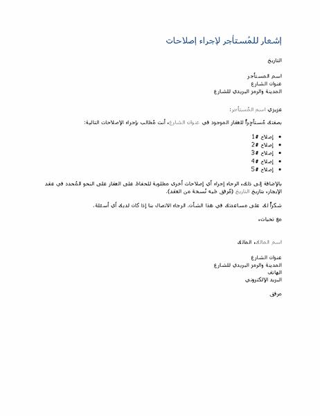 صيغة خطاب مطالبة إيجار