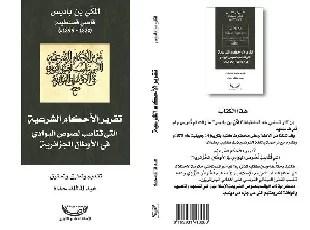 """مخطوط لقاضي قسنطينة """"المكي بن باديس"""" في كتاب لعبد المالك حداد محقق"""