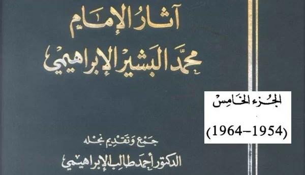 آثارُ الإمَام محمَّد البَشير الإبراهيمي: الجُزءُ الخامس (1954-1964)