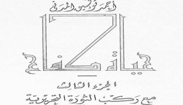 حياة كفاح: الجزء الثالث مع ركب الثورة التحريريّة