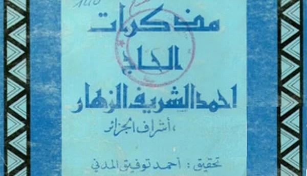 مذكرات الحاج أحمد الشريف الزهار (أشراف الجزائر)