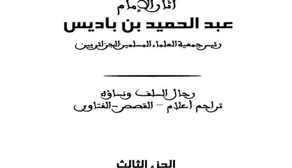 آثار الإمام عبد الحميد بن باديس رئيس جمعية العلماء المسلمين الجزائريين- الجزء الثالث