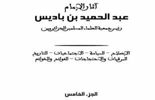 آثار الإمام عبد الحميد بن باديس رئيس جمعية العلماء المسلمين الجزائريين- الجزء الخامس