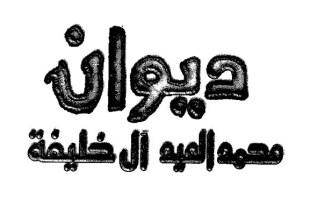 ديوان محمد العيد آل خليفة