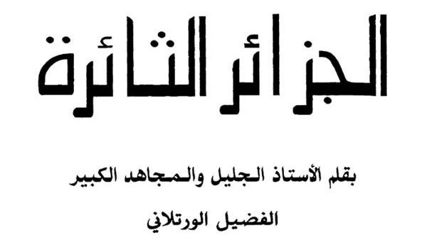 الجزائر الثائرة