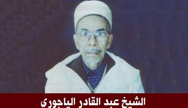 الشيخ عبد القادر الياجوري