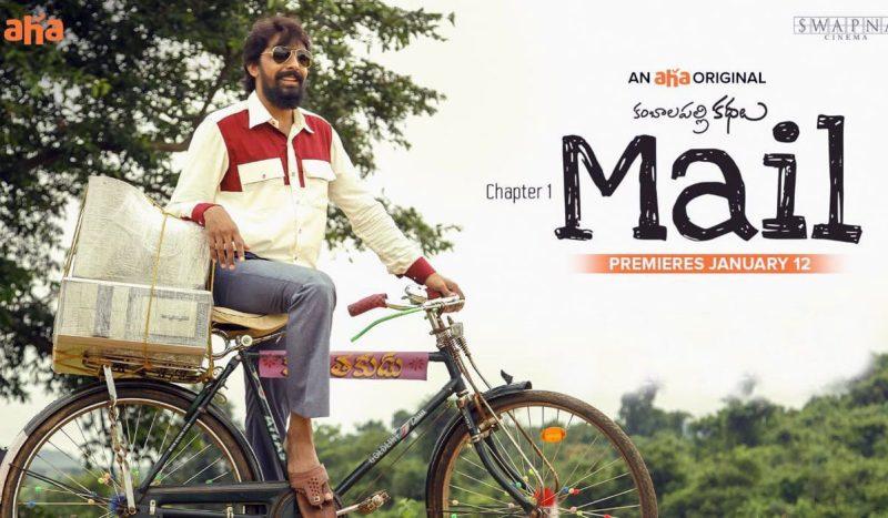 Mail Movie - aha Video