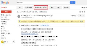 Gmailspammail