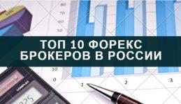 список российских брокеров