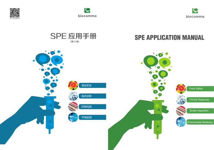Application Manual (Chinese & English editions)
