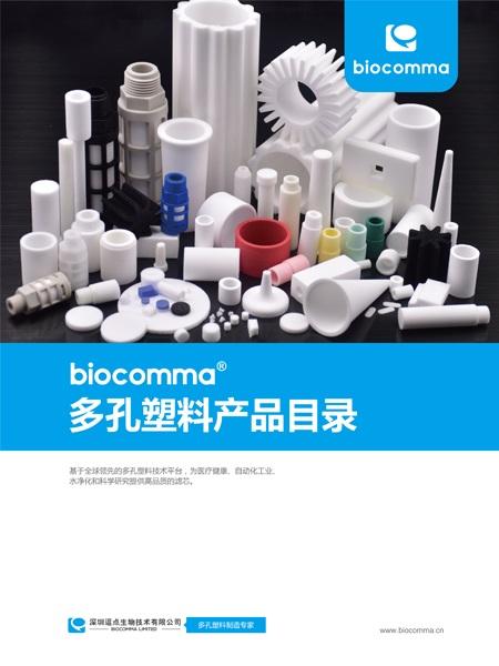 porous_plastics_catalog_cover